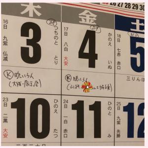 ムカつくシリーズ 2020年9月 2