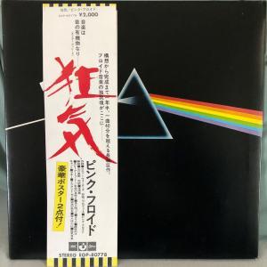 中古レコード入手情報:『狂気』日本オリジナル盤