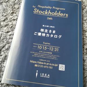 【3140】イデアインターナショナル株主優待品