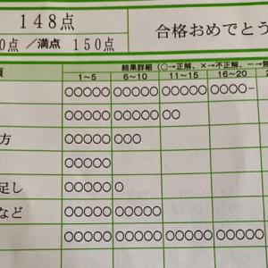 漢字検定10級 検定結果 点数など