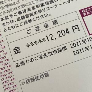 【8267】イオン 株主優待返金