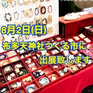 出展予定、8月2日(日)布多天神社つくる市