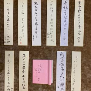 第9回北海道支部賞「入選句集」完成!