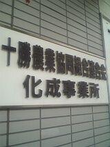 病畜処理場にある事情(2)