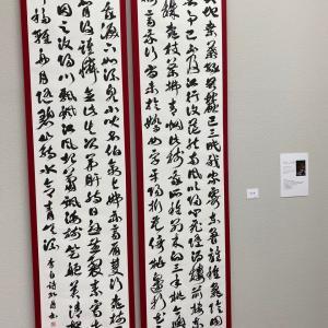 TOKACHI書ー30代・若き書家の挑戦ー