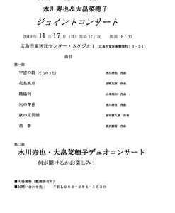 出演告知と新曲発表in広島