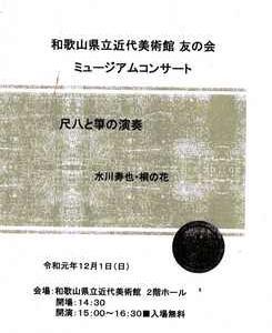 12月1日和歌山県立近代美術館コンサート