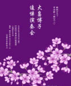 大畠博子追悼演奏会のお知らせ