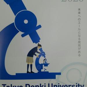 (中学受験・高校受験 塾情報)東京電機大学中学・高等学校