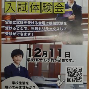 東京成徳大学中学高等学校