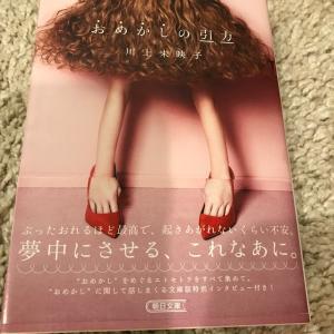 川上未映子さんの本