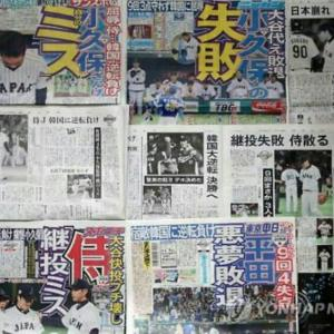 日韓野球 『韓国が勝ちました』