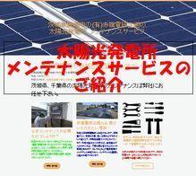 【産業用太陽光発電は10年でセカンダリ売却が一番利回りが良くなる<br />?】太陽光発電設備廃棄費用、積立て制度の方向性決まる 経産省が中間報告:環境ビジネスオンライン