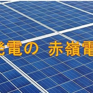 【ご注意】必ず、太陽光発電所の専門家点検を行いましょう【今日は全量固定買取価格制度開始記念日】
