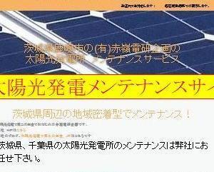 【是非やってみてください】太陽光発電のリパワリング、その前に
