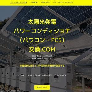 【パワコン交換、ご相談はこちらへ】パワーコンディショナ交換特化サイト 太陽光発電パワーコンディショナ交換.COM のサイト公開しました