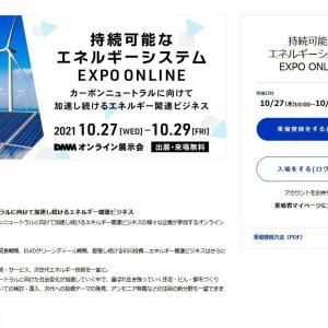 【本日から29日まで】持続可能なエネルギーシステムEXPO ONLINEに出店してます