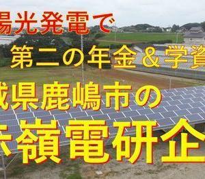 【期待したいですが】荒廃農地で太陽光発電促す 政府が規制改革検討:日経新聞【おそらく1万平米以上とかなんでしょうね、つまりメガソーラー用】