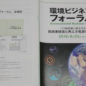 【8月23日開催】環境ビジネスフォーラムに行ってまいりました。