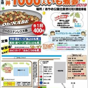 長井1000人いも煮会2019