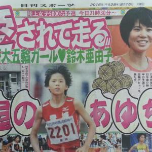 女子マラソン 鈴木亜由子選手