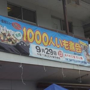 長井1000人いも煮会2019 御礼
