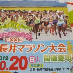 長井マラソン大会2019 米屋のおにぎり