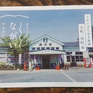 在りし日の長井駅