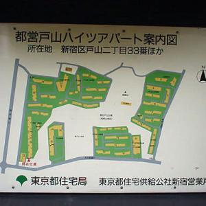 戸山ハイツ 新宿