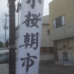 明日は小桜朝市・・・