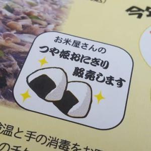 明日は長井1000人いも煮会!