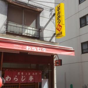 川口市わらじ亭 美味しい定食屋さん