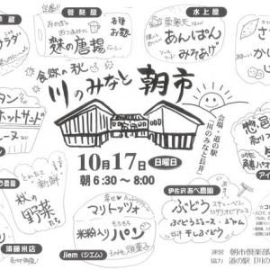 食欲の秋!朝市開催決定 道の駅川のみなと長井