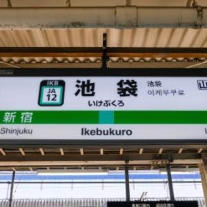 行動範囲は池袋・新宿・・コモディイイダの思い出