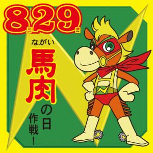 8月29日は馬肉(829)の日