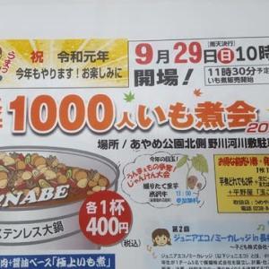 第12回 長井1000人いも煮会