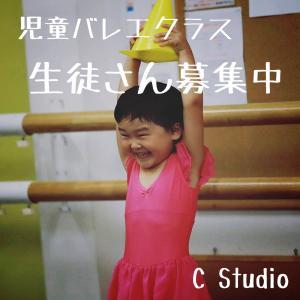 児童Eクラス(3〜6才)新規生徒さん募集中です!