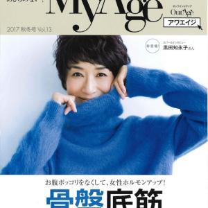 集英社MyAge