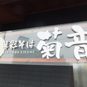 愛媛県松山市『味彩そば 菊音』さんで諸国蕎麦巡礼開始です(*^^)v
