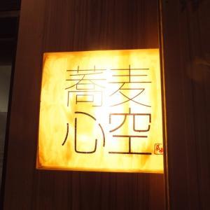 北海道札幌市中央区『蕎麦 心空』でセント君と久しぶりの飲み会・・・(*^^)v