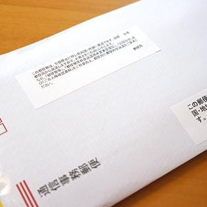 国際郵便、その後。