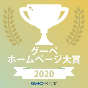 グーペホームページ大賞2020にノミネート!