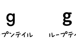 小文字「g」の話