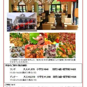 外宮前『豊恩館』2Fバイキングレストラン 『勾玉亭』