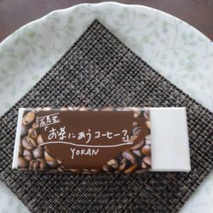 お茶にあうコーヒー⁉️