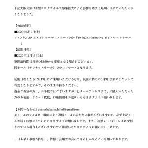 【公演延期のお知らせ】