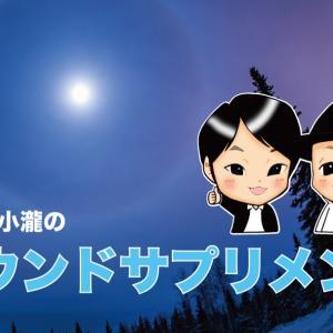 オンライン番組『整萌・小瀧のサウンドサプリメント』毎日配信明日スタート!