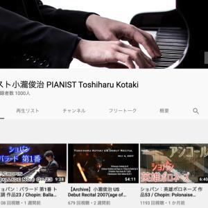 YouTubeチャンネル登録者1000人達成!!