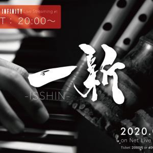 ピアノ尺八INFINITYライブストリーミング配信チケット発売開始!