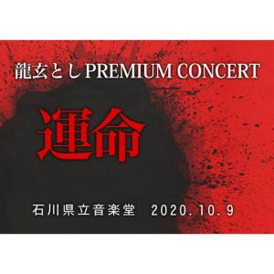龍玄としPREMIUM CONCERT@石川県立音楽堂 出演のお知らせ